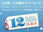 米Appleが12/26から12日間毎日アプリや楽曲などを無料プレゼント!