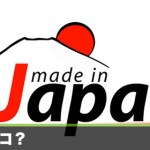 日本の家電が「オワコン」になった理由