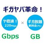 UQ、WiMAX2+の新料金と新端末発表 月4380円で容量無制限のプランが登場 ※