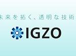 【電気機器】シャープに迫るサムスンの脅威 「IGZO」優位性は1、2年で崩れる?