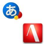 ATOKさんに金払うかグーグル日本語入力使い続けるか