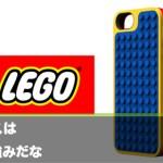 【画像あり】「LEGO」公式のiPhoneケースが登場!! ダイヤブロック派「・・・」