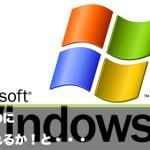 中小企業 「俺たちはWindows XPのまま移行しない。ぶっ壊れるまでXPマシンを使う」