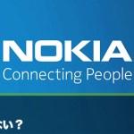 【無茶しやがって】ノキア、スマホでは最多の41Mカメラ搭載のWindowsフォンを発表