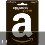 ガジェット2ch:Amazonギフト券プレゼントキャンペーン
