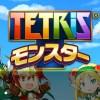 【朗報】『テトリス』完全新作が発表!その名も「テトリスモンスター」!!!