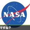 米航空宇宙局(NASA)ヒューマノイドロボ「ヴァルキリー」を開発。(写真あり)