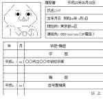 履歴書は手書きで作成しなければいけないとかいう日本特有の無駄な風潮wwwwwwwwwwwwwww