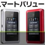 auスマホと同時契約で「WiMAX2+」が無制限キタ━━━━(゚∀゚)━━━━!! 更に月980円割引!
