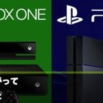 【画像】PS4が新聞広告で絶賛され、Xbox Oneがケチョンケチョンに非難される