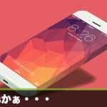 米アップル、iPhone6s搭載見込みの新型プロセッサ製造でサムスンと契約締結
