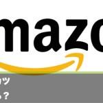 米Amazon(アマゾン)、2期連続の「赤字」に