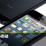 iPhoneに欲しい機能二つまで付けたせるとしたら何がいい?