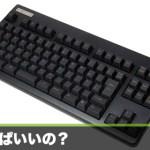 パソコンのキーボードかったったwwww