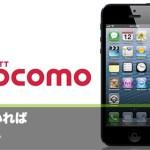 【速報】ドコモ「慎重にiPhoneを検討している」