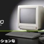 シャープからX68000とかいうパソコンが出るらしいぞ