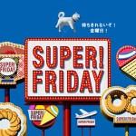 【朗報】ソフトバンク、「SUPER FRIDAY」の第2弾を来春実施と発表!