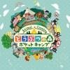 【朗報】スマホのどうぶつの森リリース日決定や!!