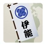 江戸時代に全国を測量した伊能忠敬の足跡をたどるアプリ「伊能でGO」が配信開始