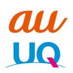 「auの客、取らないで」auからUQへ乗り換えの共食い状態にKDDI焦り