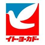 イトーヨーカ堂、物流コスト増でネット販売の無料配送中止へ