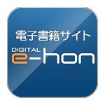 【悲報】電子書籍ストア「Digital e-hon」4月27日でサービス終了