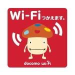 iPhone君「お!駅にドコモWi-Fi見つけたから接続するやで!」