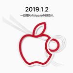 【悲報】Appleの初売り、対象商品がゴミすぎる