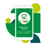 ゆうちょ銀行のスマホ決済サービス「ゆうちょPay」2019年5月開始へ