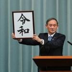 【令和元年】「きょう」を変換 →令和元年5月1日と出たら勝ち組!