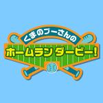【悲報】「くまのプーさんのホームランダービー」 サービス終了のお知らせ