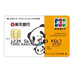 【朗報】ワイ、楽天銀行デビットカードの便利さに気付く
