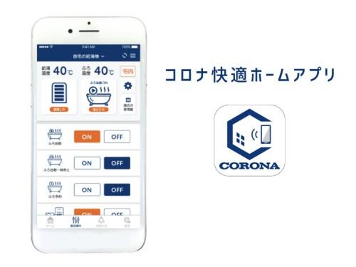 コロナ、スマホで給湯器の遠隔操作ができる「コロナ快適ホームアプリ」を提供開始