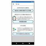 安倍ちゃん「接触確認アプリ、今すぐダウンロード!」