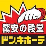 【朗報】ドンキホーテ、コスパ抜群のノートPCを19800円で発売!!!