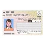 【速報】総務省、マイナンバーカード未取得者 約8000万人に申請書発送へ