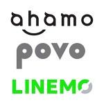 ahamo、povo、LINEMO←この中で選ぶとしたらどれ?