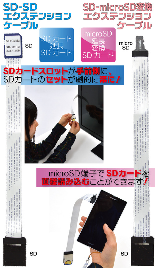 sd2extc8-top