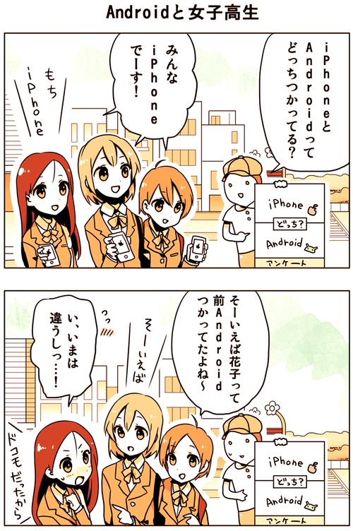 harajuku201503_manga_iphone