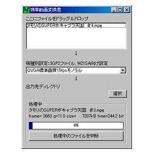 3GPPConv_01