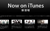 Sony-Music-on-iTunes