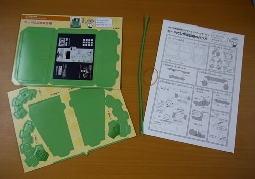 l_kuro_150413papercraft02