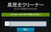 120330kurokekishi2