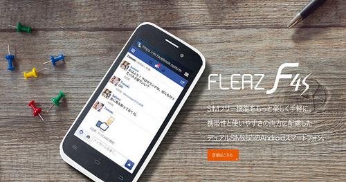 fleazf4s