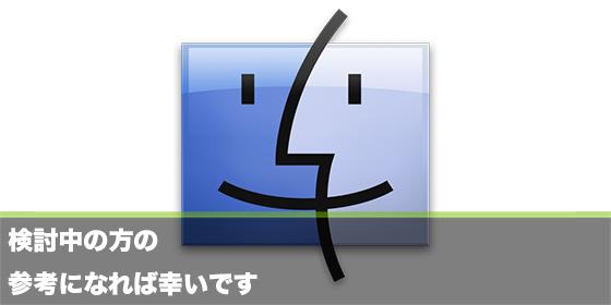 記事画像mac