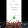 قهوة مختصة البرازيل ايجرابي 250 جرام