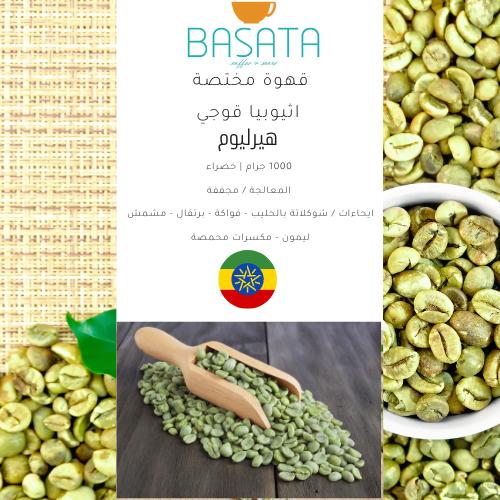 قهوة اثيوبيا خضراء 1000 جرام