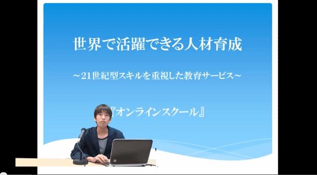 ビジコン2013~未来を変えるプレゼンバトル~エントリーNO 3(オンラインスクール)