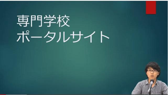 ビジコン2013~未来を変えるプレゼンバトル~エントリーNO13(専門学校ポータルサイト)