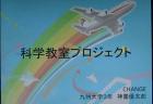 ビジコン2013~未来を変えるプレゼンバトル~エントリーNO9(科学教室プロジェクト)
